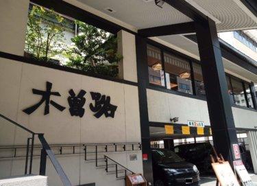 木曽路江坂店
