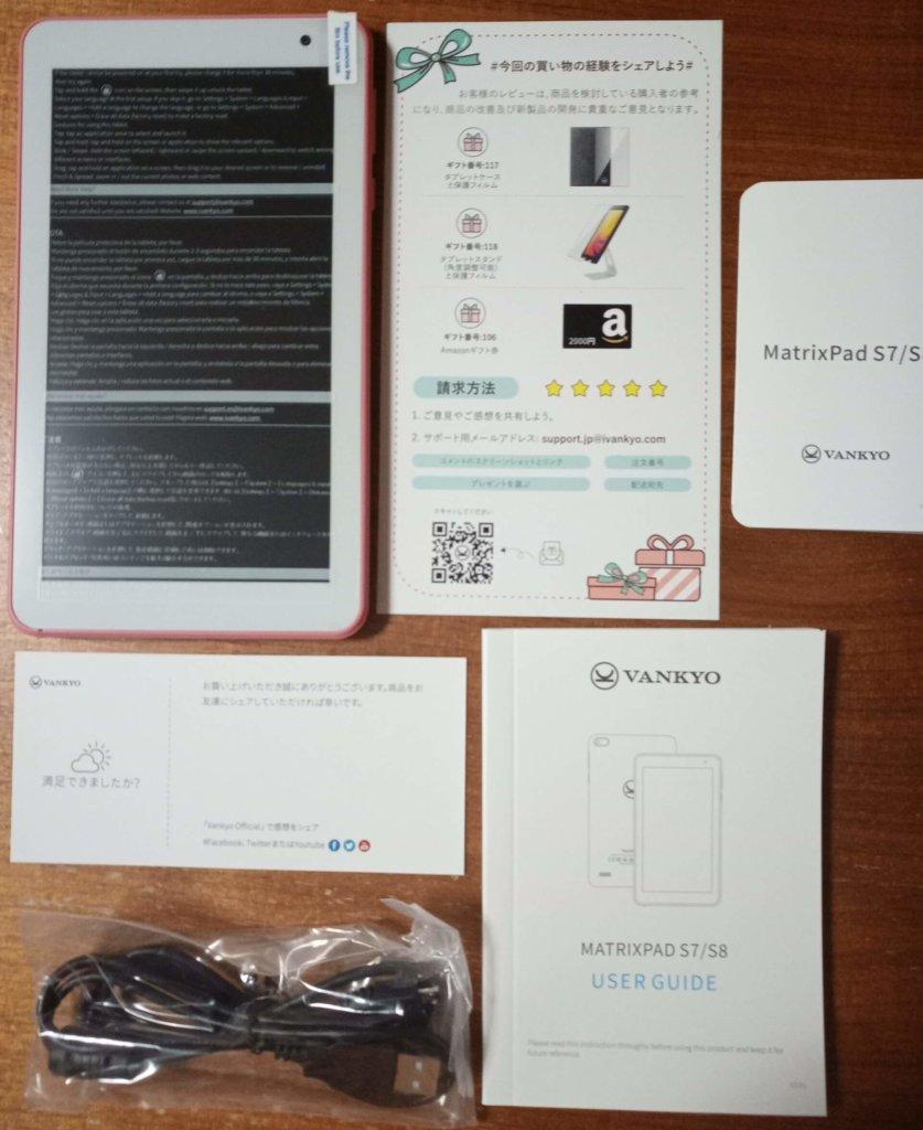S7タブレット付属品