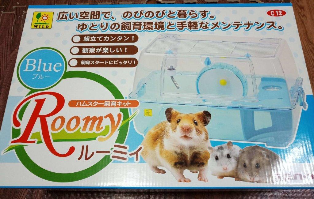 Roomyパッケージ