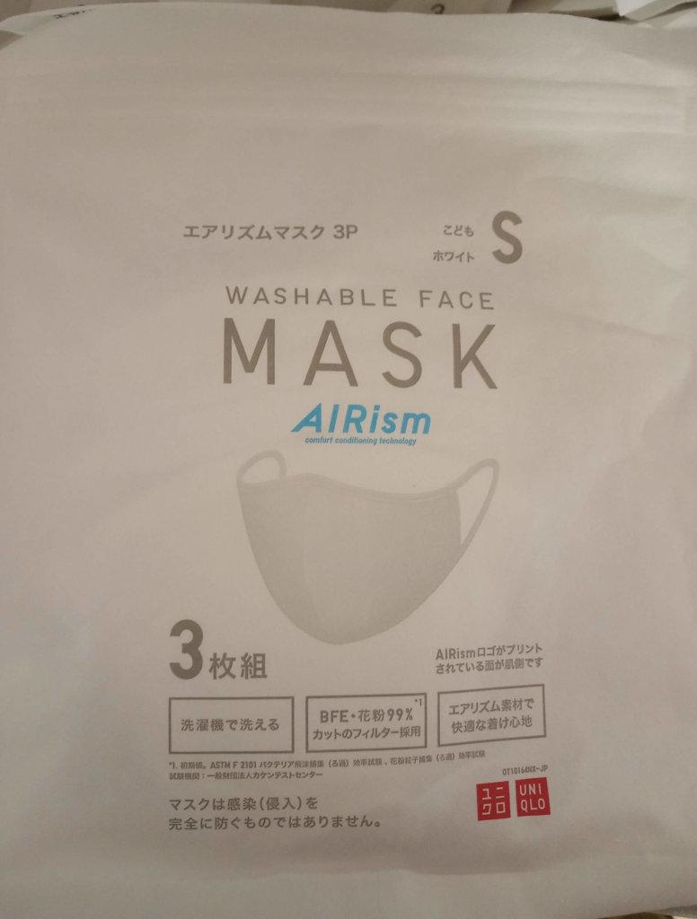 旧エアリズムマスク