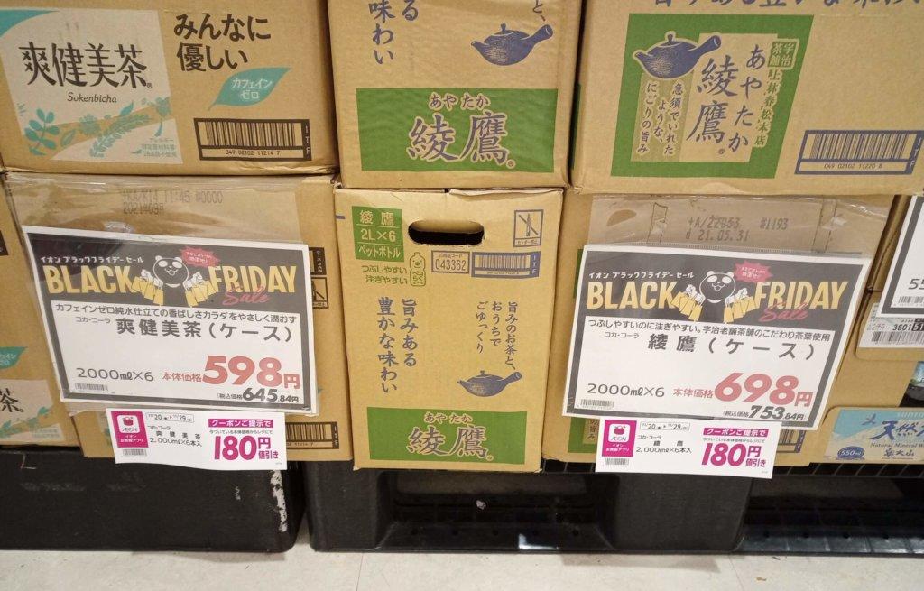 ブラックフライデーお茶ケース