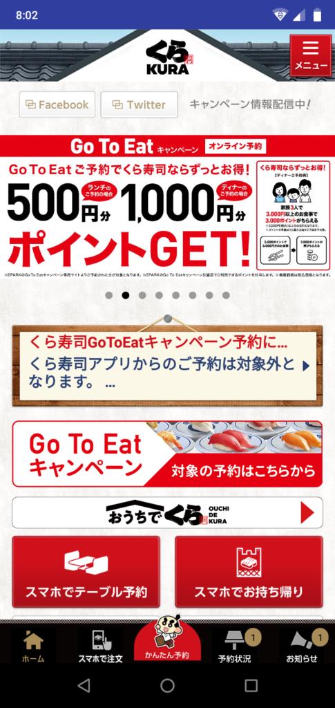 くら寿司アプリ