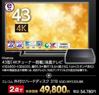 ブラックフライデーの4Kテレビ