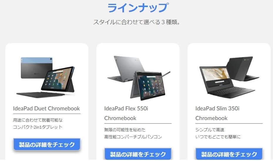 IdeaPad3シリーズ