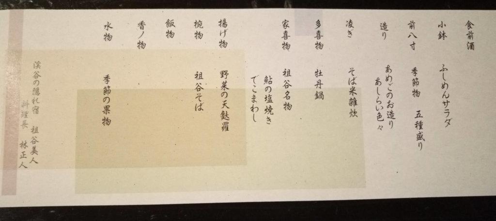 祖谷美人料理メニュー