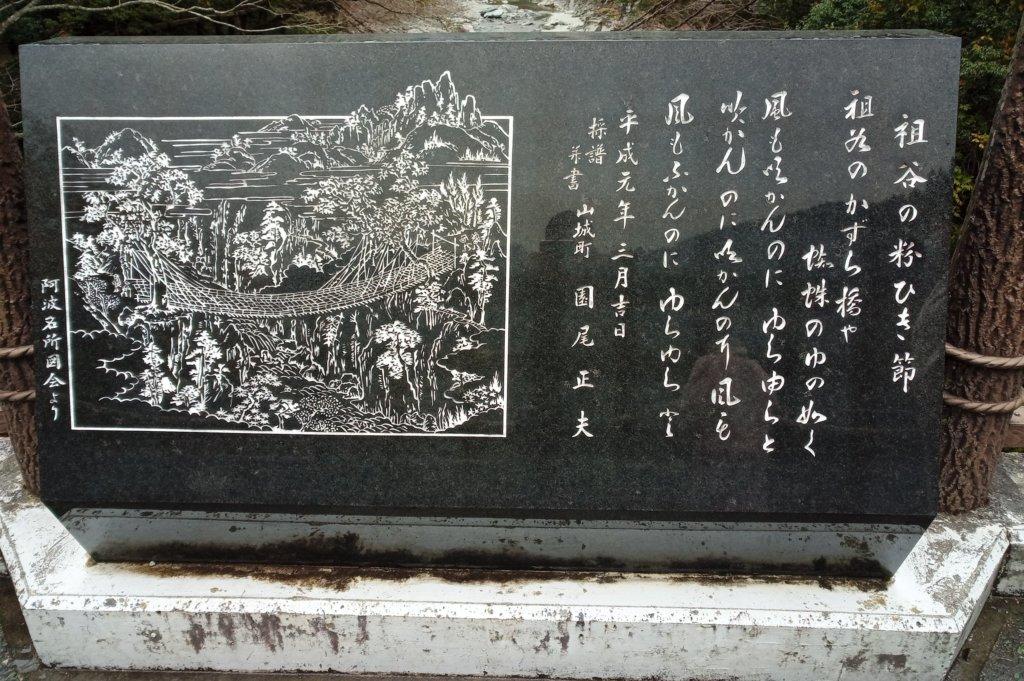 かずら橋石碑