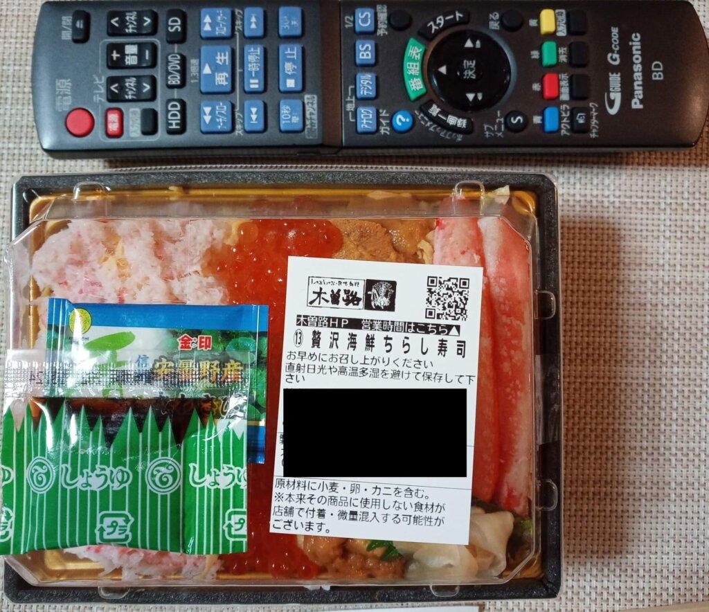 贅沢海鮮ちらし寿司弁当