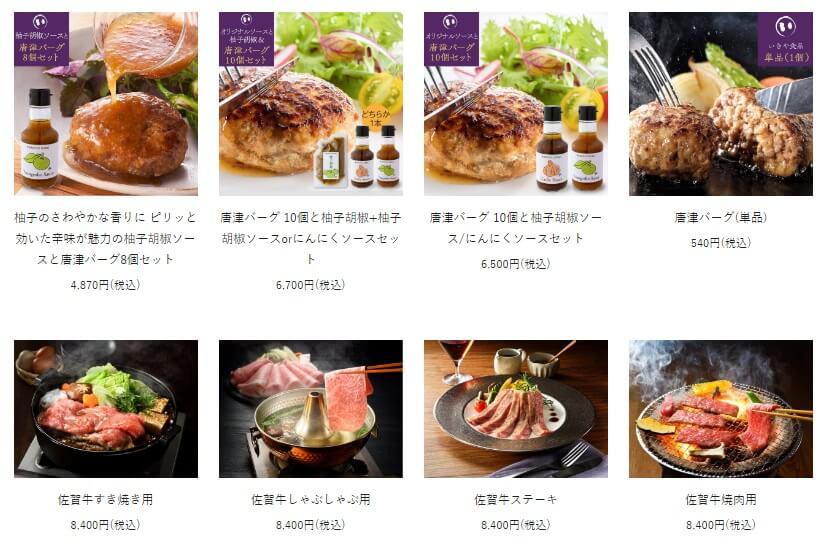 いきや食品オンラインショップ
