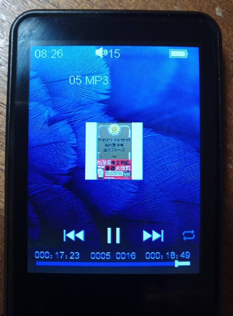 MP3プレイヤー英語学習