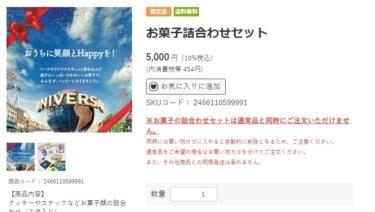 【USJ】第5弾おうちに笑顔とHappyを!お菓子詰め合わせセット届いた、中身は?今回はちょっと…