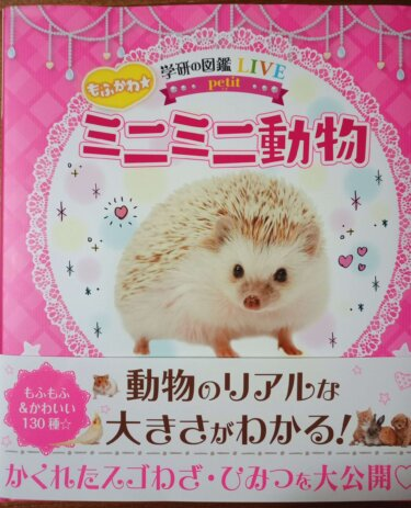 ミニミニ動物図鑑表紙