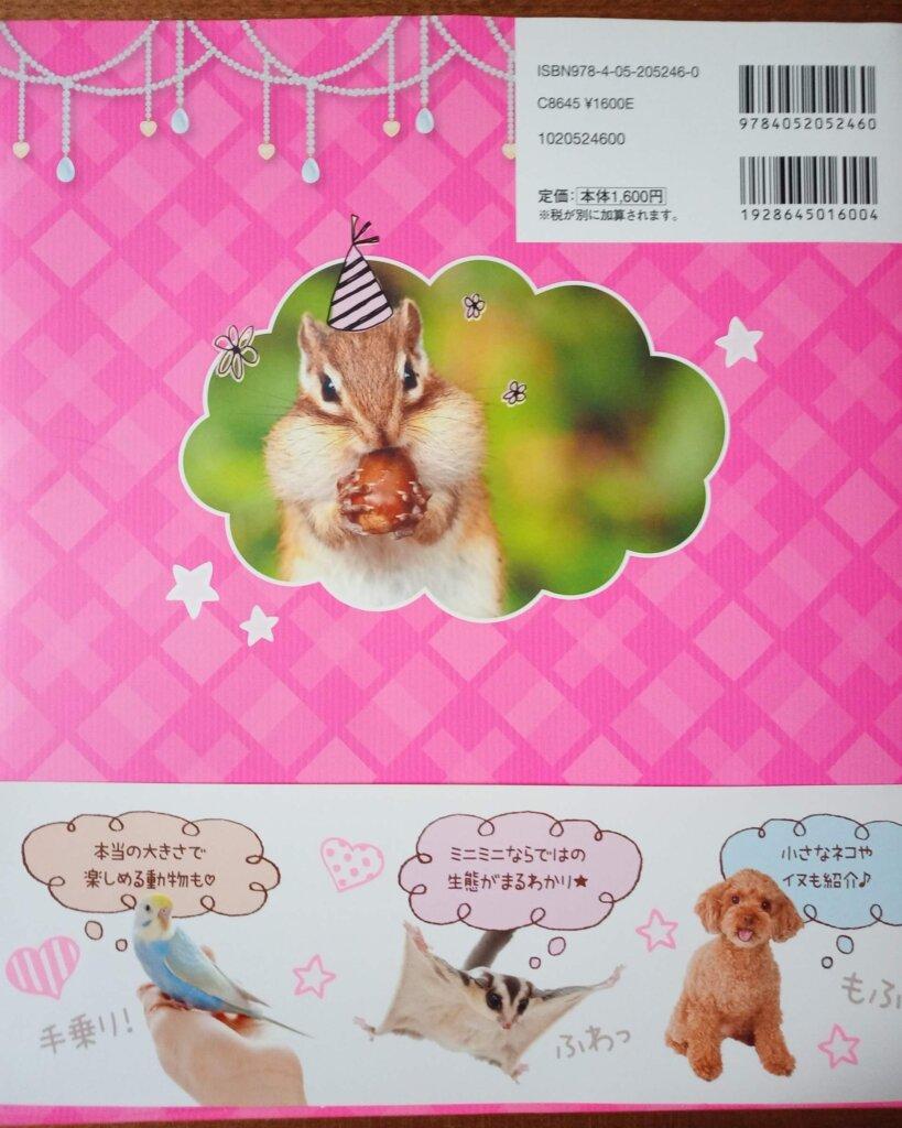 ミニミニ動物図鑑裏表紙