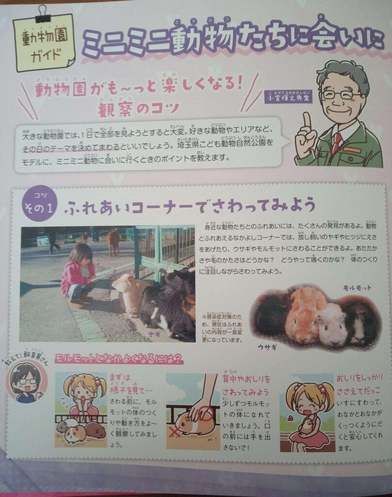動物園紹介
