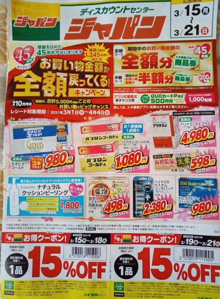 ジャパン紙クーポン