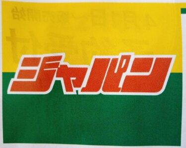 ディスカウントセンタージャパン