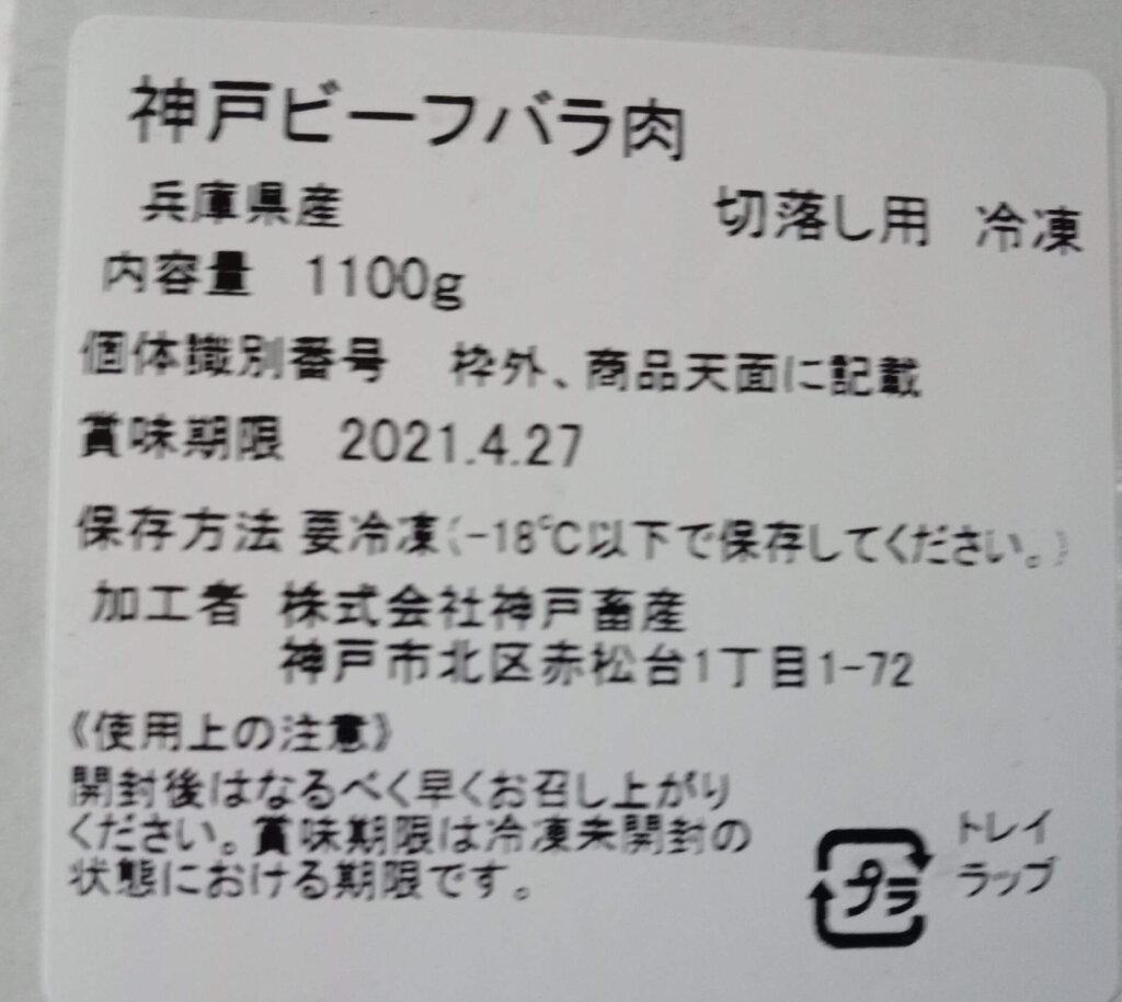 神戸ビーフバラ肉