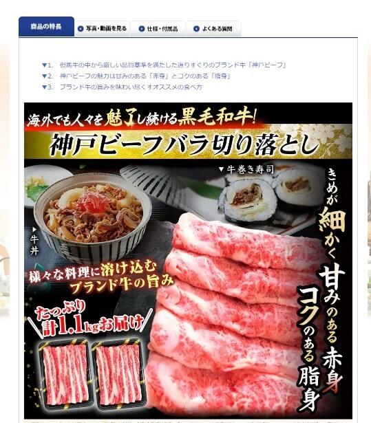 神戸牛バラ