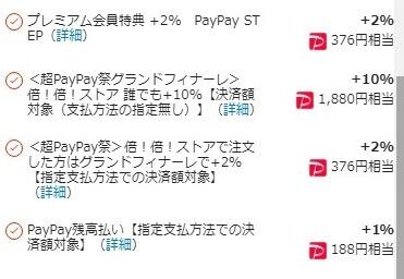 PayPay還元詳細2