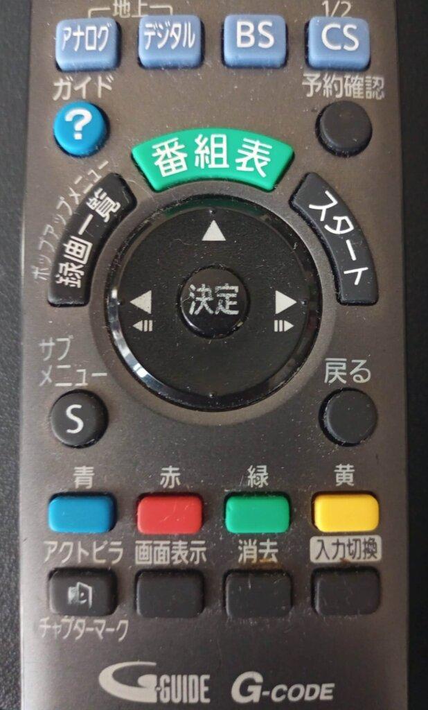 ジェルクリーナー使用前リモコン