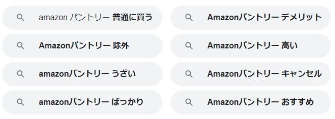 パントリー検索